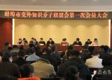 蚌埠学院教师当选蚌埠市知联会副会长