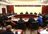滁州学院启动校史编纂工作