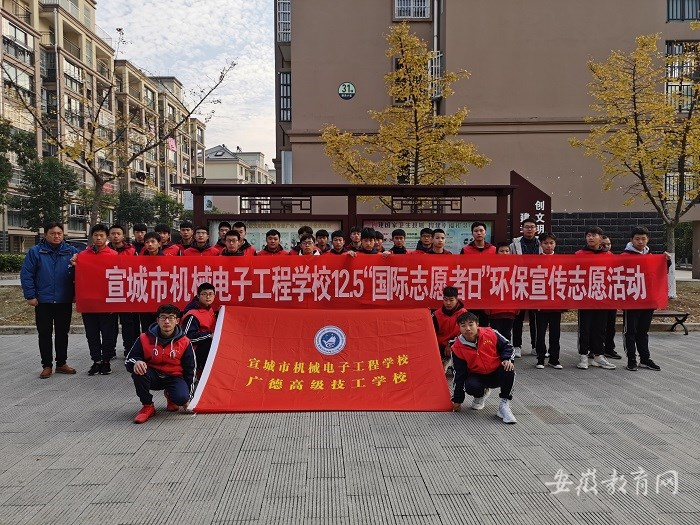 """12月5日""""国际志愿者日""""宣城市 机电学校在西关小区开展环保宣传志愿活动 (1).jpg"""