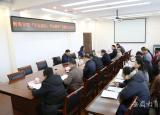 蚌埠学院党委召开不忘初心、牢记使命专题民主生活会