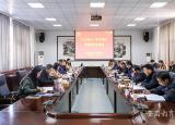 淮北师范大学党委召开主题教育专题民主生活会