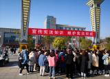 弘扬宪法精神维护宪法权威滁州城市职业学院扎实开展国家宪法日宣传教育活动