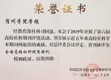 《宿州学院学报》荣获全国高校社科优秀期刊奖