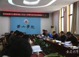 黄山学院就第四届教代会暨第四届工代会工作报告广泛征求意见