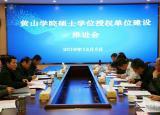 黄山学院推进硕士学位授权单位建设工作