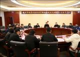 滁州学院党外知识分子联谊会成立