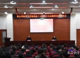 黄山学院深入宣讲党的十九届四中全会精神