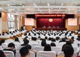 淮北师范大学举办2019年青年马克思主义者培养工程菁英学校培训班