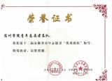 宿州学院丰富志愿服务内涵推动志愿服务工作常态化