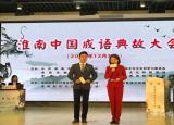 安徽工贸职业技术学院在2019年淮南市中国成语典故大会决赛上获得佳绩