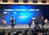 安徽理工大学参与录制淮南电视台《文化擂台》专场节目