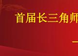 黄山学院学子在首届长三角师范生教学基本功大赛中获佳绩