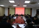 滁州城市职业学院召开不忘初心、牢记使命主题教育专题民主生活会