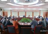 安庆师范大学布置处级领导干部经济责任审计工作