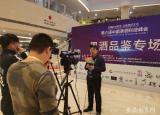 阜阳师范大学参加第六届中国果酒科技峰会