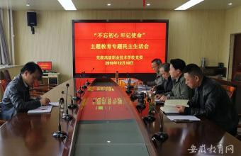 芜湖高级职业技术学校开展不忘初心牢记使命主题教育活动