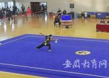 黄山学院学生在2019年安徽省大学生体育联赛武术比赛获佳绩