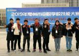 亳州中职生技能大赛:打造修身平台,培养大国工匠!