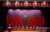 刚刚,安徽大学党代会选举产生新一届校党委委员、纪委委员(附名单)