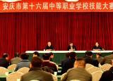 安庆市第十六届中等职业学校技能大赛在潜山举行