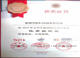 宿州学院荣获2019年大学生微创业行动优秀组织奖