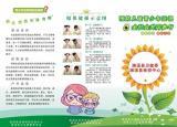 淮北市濉溪县卫健委预防儿童青少年近视宣传资料