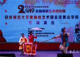 安庆师范大学大学生黄梅戏艺术团赴皖西学院、巢湖学院等高校开展高雅艺术进校园活动