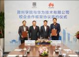 滁州学院与华为公司签署校企合作框架协议