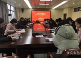 芜湖高级职业技术学校加强党建工作