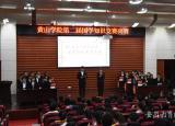 黄山学院举办第二届国学知识竞赛