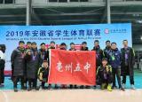 亳州经贸科技学校男排荣获省级联赛道德风尚奖