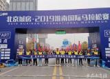 安徽理工大学学生志愿者助力2019淮南国际马拉松赛事
