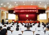 淮北师范大学宣讲党的十九届四中全会精神