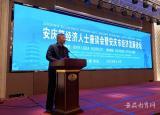 安庆师范大学主办安庆籍经济人士座谈会暨安庆市经济发展论坛