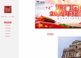 亳州学院举办庆祝澳门回归祖国20周年活动