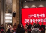 亳州学院一教师荣获亳州市首届金牌思政教师称号