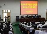 亳州中药科技学校举办电竞就业论坛与网红人物面对面