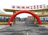 安徽机械工业学校承办淮南市第十二届中等职业学校技能大赛