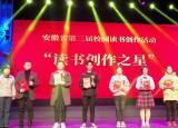 芜湖师范学校在安徽省第三届校园读书创作活动中喜创佳绩