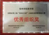 宿州学院在安徽省第三届文献信息获取体验大赛中荣获佳绩