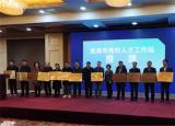 安徽理工大学入选首批芜湖市高校人才工作站