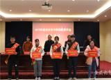 安庆市发放2019年中职国家奖学金