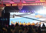 亳州市特殊教育系统齐聚蒙城共商新年发展大计