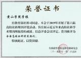 黄山学院学报荣获第六届全国高校社科优秀期刊