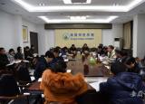 淮南师范学院推动第三次党代会筹备工作