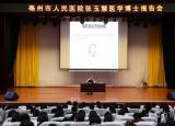 亳州学院请名医诊析学生体检结果