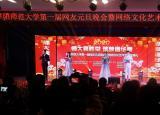 阜阳师范大学举行第一届网友元旦晚会暨网络文化艺术节颁奖典礼