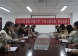 阜阳师范大学2019年度十佳校园媒体评选结果出炉