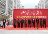 阜阳师范大学举办艺术科研团队绘画作品展