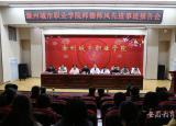 用榜样鼓舞人心用事迹凝聚力量滁州城市职业学院举办师德师风先进事迹报告